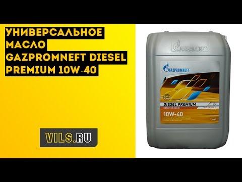 Универсальное масло Gazpromneft Diesel Premium 10W-40