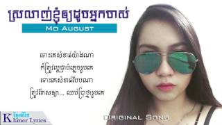 ស្រលាញ់ខ្ញុំឲ្យដូចអ្នកចាស់ - Mo August [Audio+Lyrics]