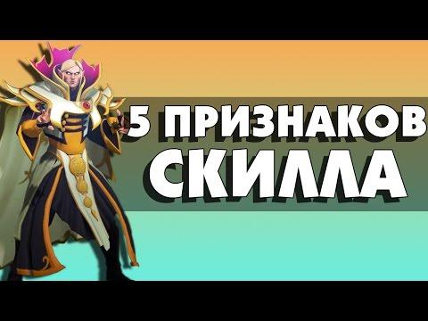 видео: 5 ПОКАЗАТЕЛЕЙ СКИЛЛА В ДОТЕ