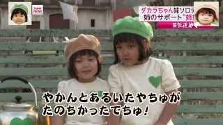 グリーンダカラちゃん 2015 ムギちゃん新作 キタ━゚∀゚━! thumbnail
