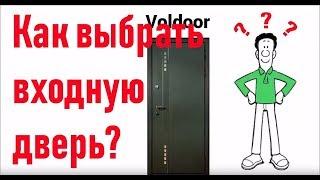 Как выбрать дверь? Voldoor - двери с тремя магнитными уплотнителями. Г. Дмитров ул. Московская 31