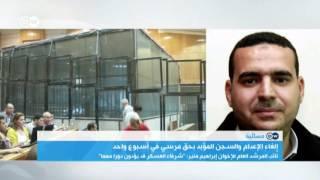 القضاء المصري يلغي في أسبوع واحد حكما بالاعدام وآخر بالمؤبد ضد مرسي