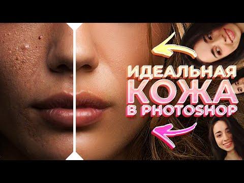 Быстрая Ретушь Лица в Photoshop / Идеальная Кожа за 3 минуты ♥