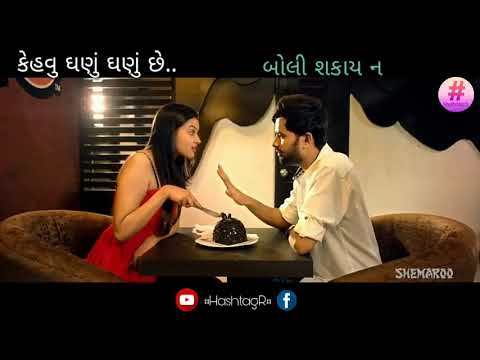 Kehvu ganu ganu che,boli sakay nahi.| best gujarati whatsapp status| chello divas movie.