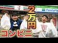 どちらが先にコンビニで1万円分食べきることができるか?【セブンイレブン、ファミリーマート】