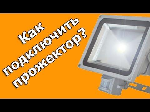 Инструкция - Как подключить прожектор с датчиком движения или Видеонаблюдение в Омске.