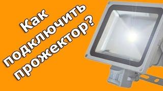 Інструкція - Як підключити прожектор з датчиком руху або Відеоспостереження в Омську.