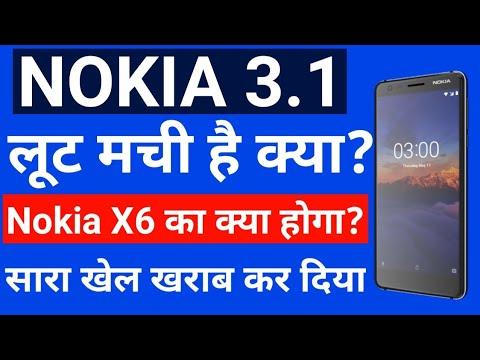 Nokia 3.1 Launched | लूट मचा रखी है। Nokia X6 का क्या होगा? #Nokia #Nokia3.1