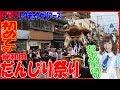 ギリギリ東京クリアーズ~岸和田だんじり祭り~ の動画、YouTube動画。