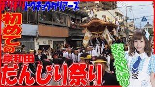 今回のギリギリ東京クリアーズは、大和さゆりこと「おまめ」の故郷であ...