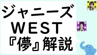 ジャニーズWESTの中間淳太くんと濵田崇裕くんが、楽曲『儚』の話をして...