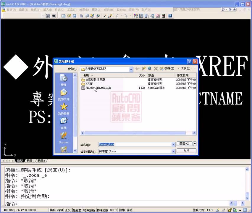 AutoCAD Demo 外部參考 專案路徑PROJECTNAME - YouTube