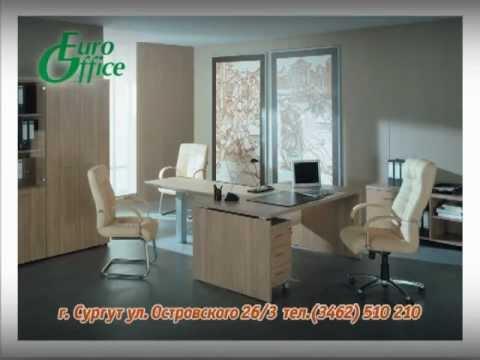 Евро Офис Сургут Магазин мягкой мебели для дома
