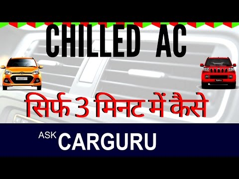 Car AC, ठंडा ठंडा- कूल कूल within 3 Minutes, कैसे, CARGURU Explains through simple hack.