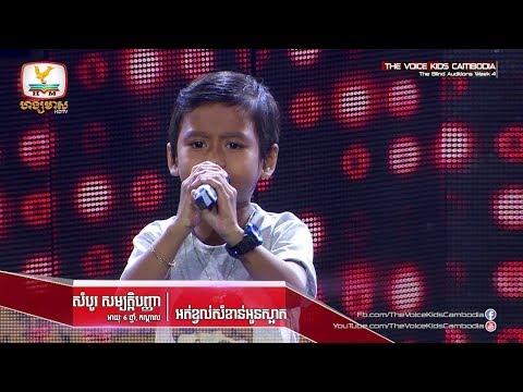 សម្បត្តិបញ្ញា-អត់ខ្វល់សំខាន់អូនស្អាត (The Blind Audition Week 4   The Voice Kids Cambodia 2017)