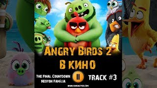 Мультфильм ANGRY BIRDS 2 в кино 2019 музыка OST #3 Энгри бердз 2 The Final Countdown Neoton Família