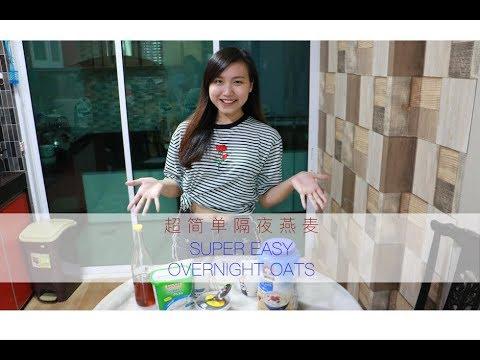 隔夜燕麦-超简单!Overnight Oats - Super Easy!!