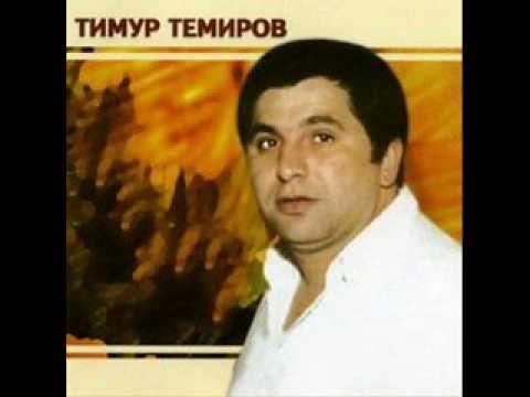 тимур темиров фото