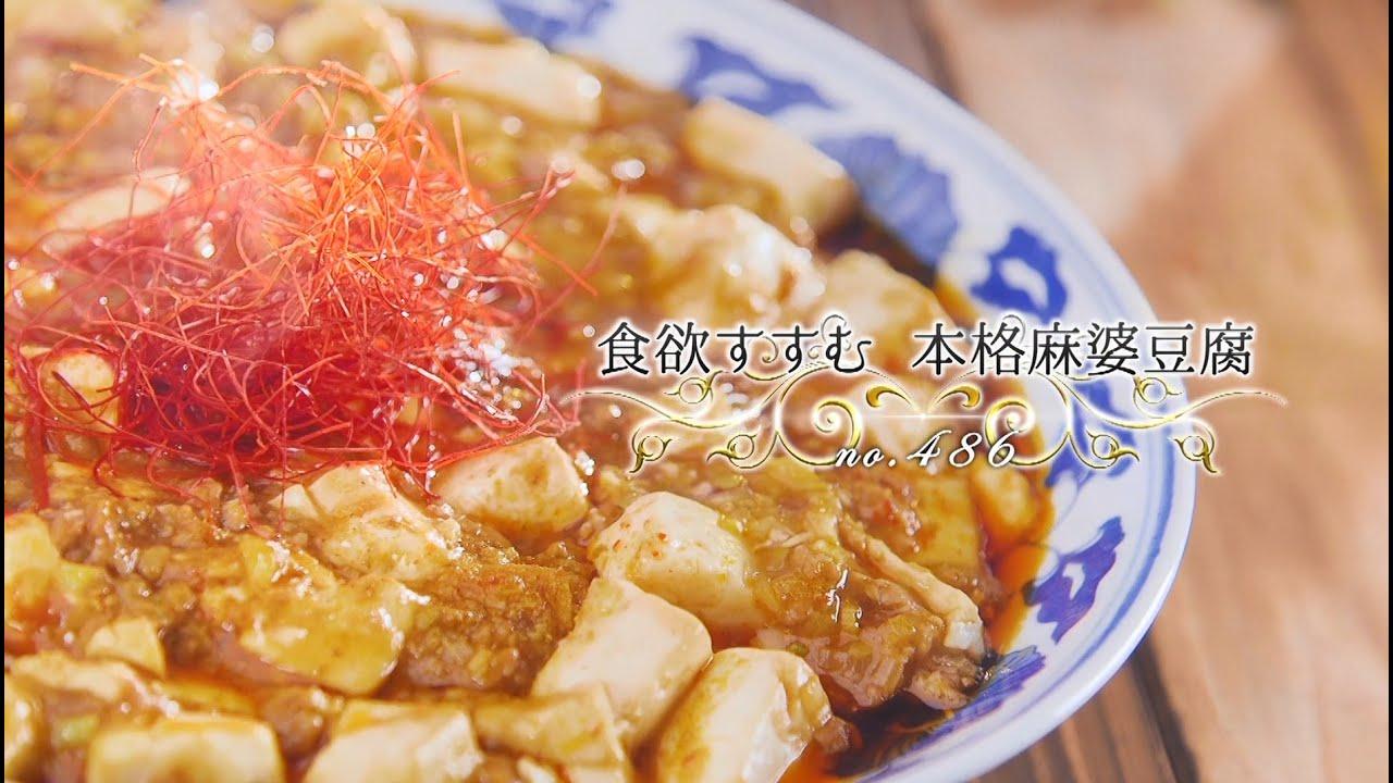 「第486回:食欲すすむ 本格麻婆豆腐」 魔法のワンプレート