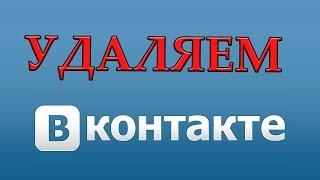 Удаление аккаунта в ВКонтакте(Удаление аккаунта в