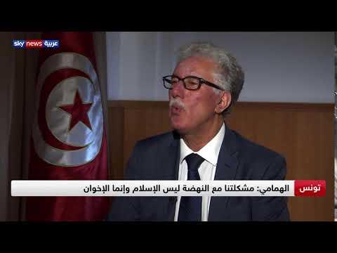 المرشح الرئاسي باسم حزب العمال التونسي حمة الهمامي: نحن نعارض النهضة لأن خلفيتها إخوانية  - 18:54-2019 / 9 / 2