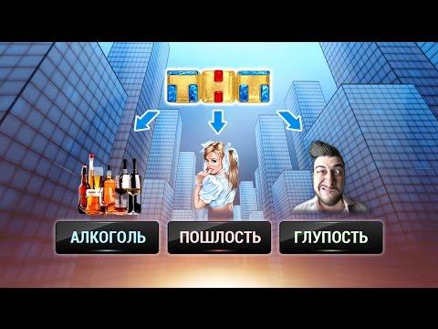 Шаблоны телеканала ТНТ (Физрук, Интерны, Универ, Ольга, Измены...)