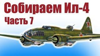 видео: Авиамодели / Ил-4 своими руками / 7 часть / ALNADO