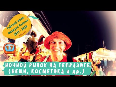 Тайланд 2020/Рынки Паттайи/ Ночной рынок Тепразит (вещи, косметика, сувениры)/#17