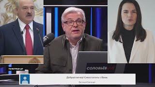 Неожиданная инаугурация Лукашенко и реакция Тихановской и оппозиции! Обсуждение событий в Беларуси