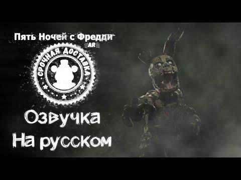 FNaF AR русская озвучка Спрингтрап / Springtrap Russian Voicelines