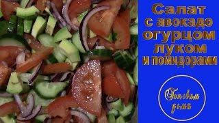 Салат с авокадо,огурцом, луком и помидором...
