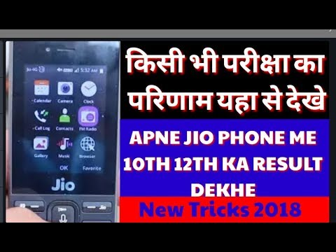 How to check Exam Results 2018 in jio phone||Jio phone me Up board ka exam  Results kaise dekhe?hindi by Technical SANJUJi