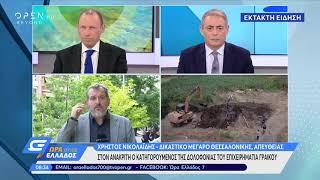 Στον ανακριτή ο κατηγορούμενος για τη δολοφονία του Γραικού - Ώρα Ελλάδος 07:00 5/6/2019 | OPEN TV