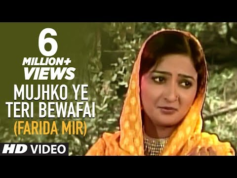 MUJHKO YE TERI BEWAFAI - FARIDA MIR || SAD SONGS - FARIDA MIR HIT SONGS