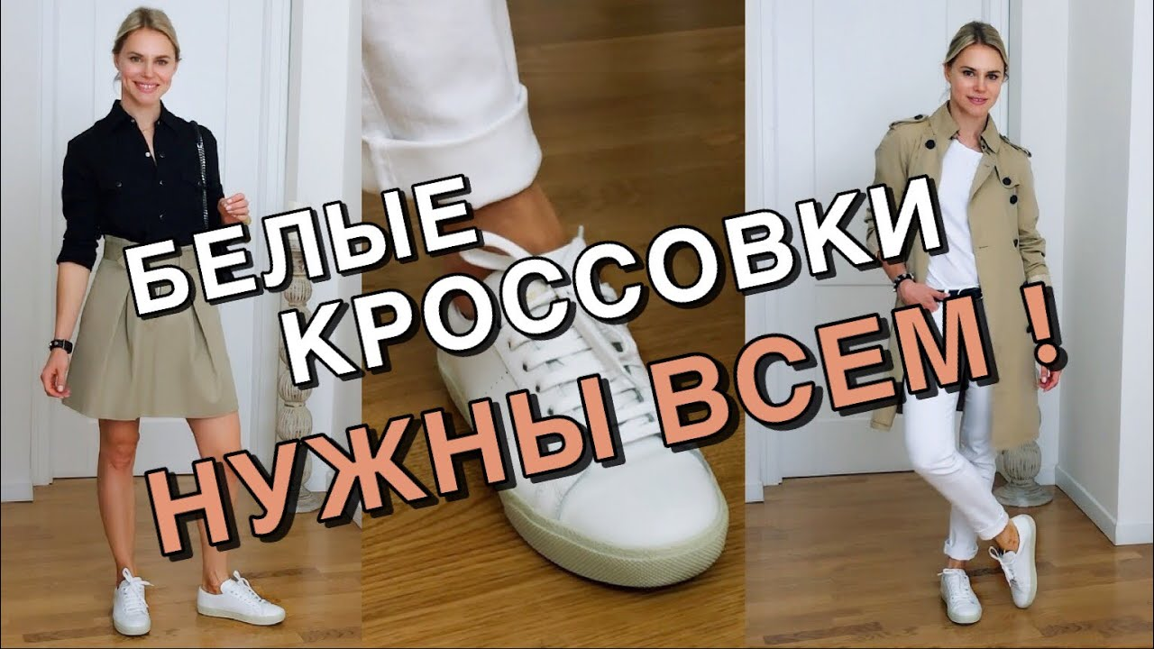 Белые Кроссовки | как Носить Стильно
