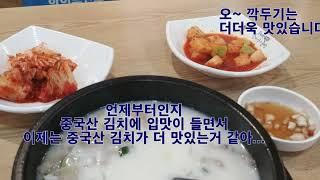 영등포역에서 혼밥하다. 소머리국밥체인