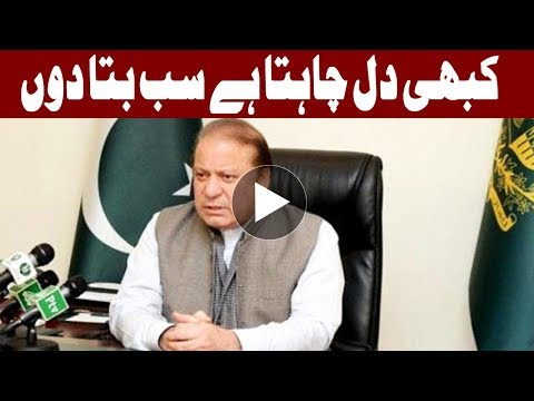 No proofs of corruption against me, claims Nawaz Sharif- Headlines - 12:00 PM - 14 July 2017