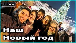 VLOG 🎥  Наш НОВЫЙ ГОД и последние дни 2016 | Встретили 2017 год в пробке! 💜 LilyBoiko