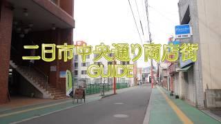 二日市中央通り商店街【映像で巡る! 筑紫野市ガイド】