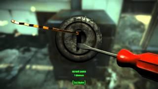 Fallout 4 Как взламывать замки