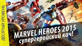 Десятый уровень: Marvel Heroes 2015 - Супергеройский кач!