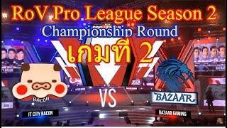 [RoV] IT. City Bacon vs Bazzar Gaming เกมที่ 2 - RPL Season 2 2018 Championship Round