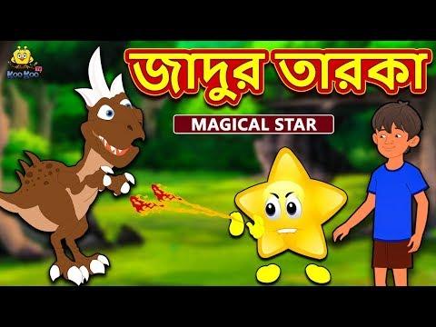 জাদুর তারকা - Magical Star | Rupkothar Golpo | Bangla Cartoon | Bengali Fairy Tales | Koo Koo TV
