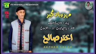 Wahde Cham || Akther Saleh || Poet Yaseen Majrooh || Vol 12 || New song 2021