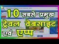 Top 10 Travel Websites / Apps in India | भारत की प्रमुख ट्रेवल वेबसाइट एवं एप्प | Hindi Video