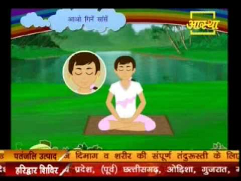 Learn Yoga By Animation- Khel Khel Me Yog, Date 7-6-2014
