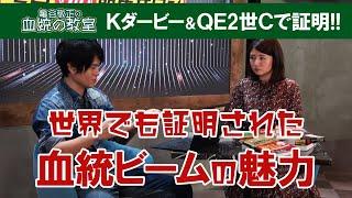 亀谷敬正がプロデュースする「血統の教室」、今回のトークテーマは直近...