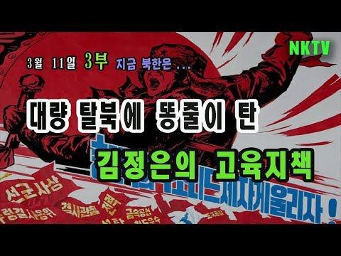 [ NKTV] #_211.  급증하는 대랑탈북  동줄이 타는 김정은의 고육지택 (3월 11일 3부방송 )