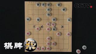 [棋牌乐]20200627 汪洋VS赵金成| CCTV体育