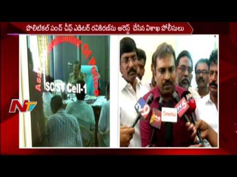 MLA Anitha Files Case against Political Punch Admin Inturi Ravi Kiran || Arrested in Vizag
